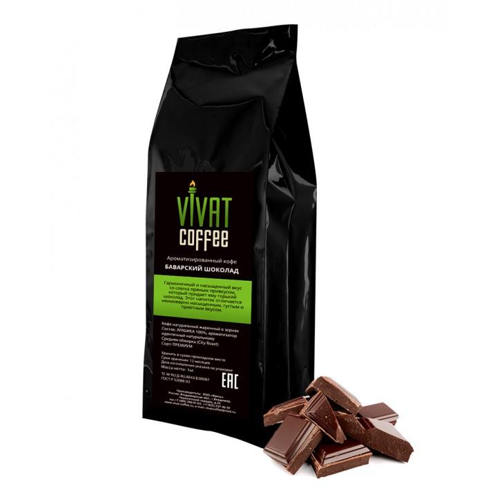 Кофе ароматизированный в зернах БАВАРСКИЙ ШОКОЛАД  темная обжарка (упаковка 1 кг)
