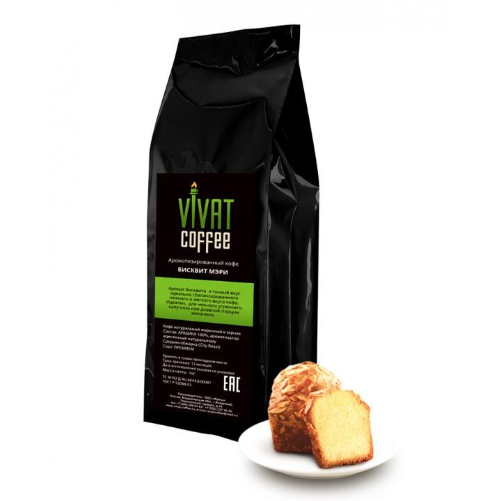 Кофе ароматизированный в зернах БИСКВИТ МЭРИ темная обжарка (упаковка 1 кг)