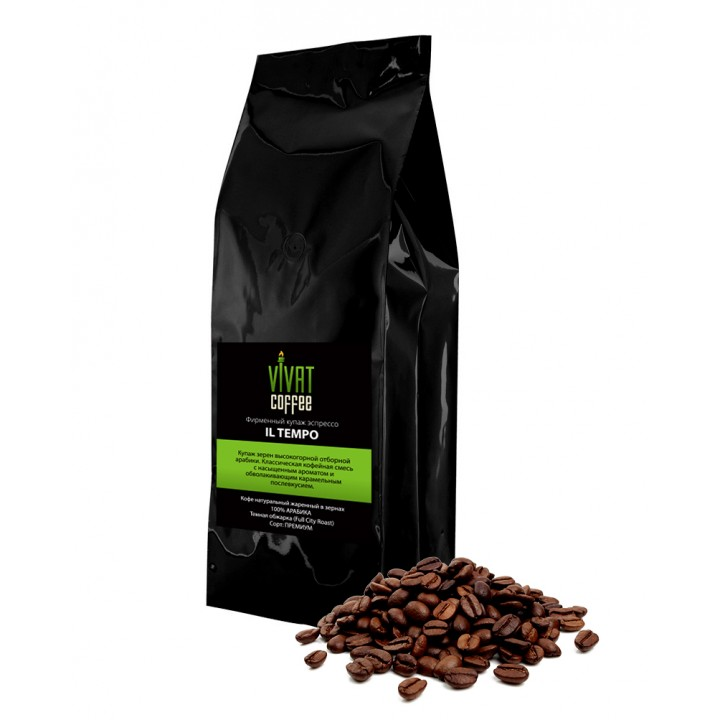 "Кофе в зернах ""IL TEMPO"" 100% Арабика Темная обжарка  (0,5 кг)"