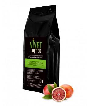 Кофе КРАСНЫЙ АПЕЛЬСИН (упаковка 1 кг)