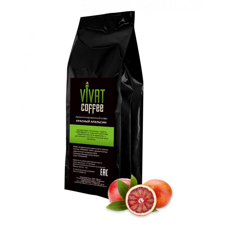 Кофе ароматизированный в зернах КРАСНЫЙ АПЕЛЬСИН темная обжарка (упаковка 1 кг)