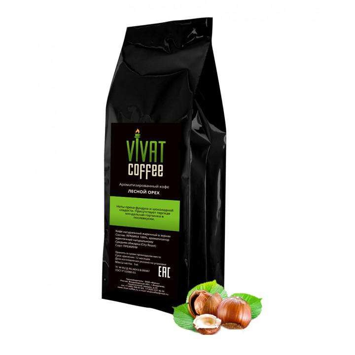 Кофе ароматизированный в зернах ЛЕСНОЙ ОРЕХ темная обжарка (упаковка 1 кг)