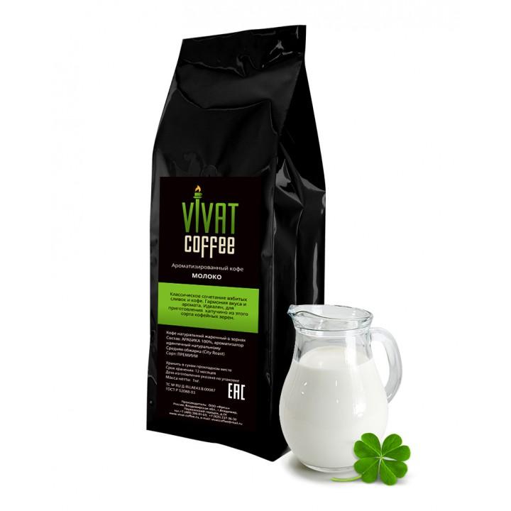 Кофе ароматизированный в зернах МОЛОКО темная обжарка (упаковка 1 кг)