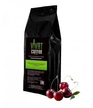 Кофе ПЬЯНАЯ ВИШНЯ (упаковка 1 кг)