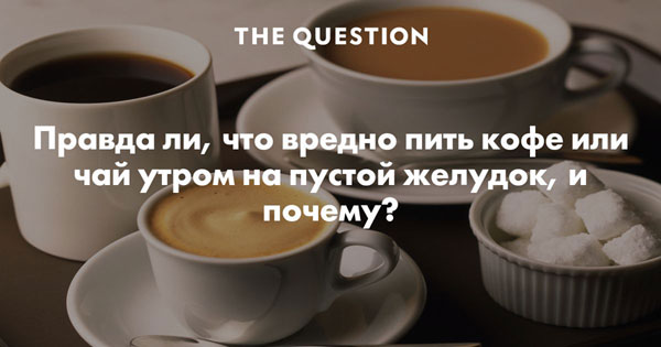О вреде кофе натощак
