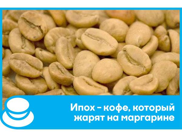 Белый кофе Ипох жарится на маргарине