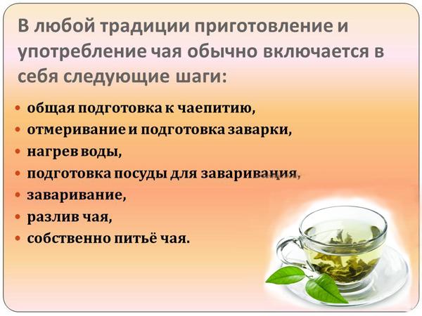 Традиции приготовления и употребления чая